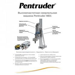 Техническое описание установки алмазного бурения Pentruder MD1