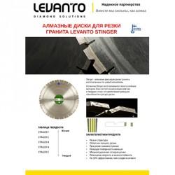 Алмазные диски для резки гранита Levanto Stinger