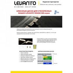 Алмазные диски для стенорезных машин Levanto Venom